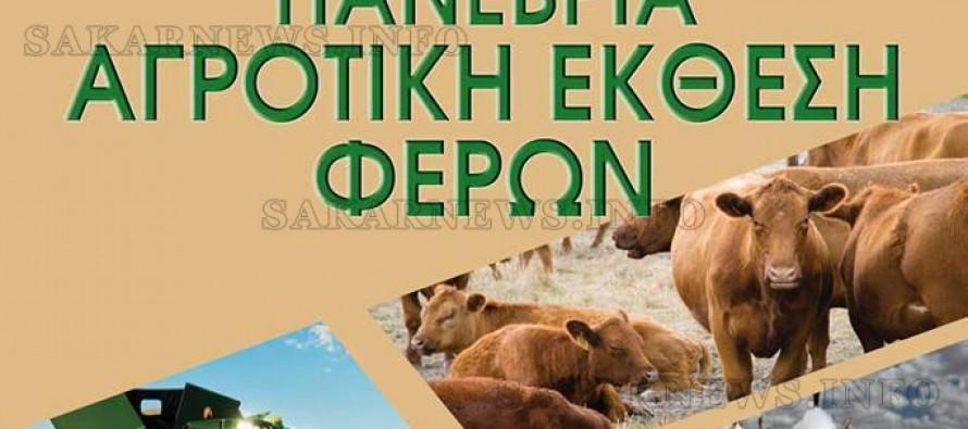 Откриват земеделска изложба във Ферон, Гърция