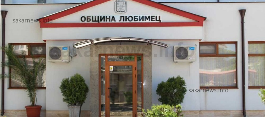 Заработи Информационен център към община Любимец