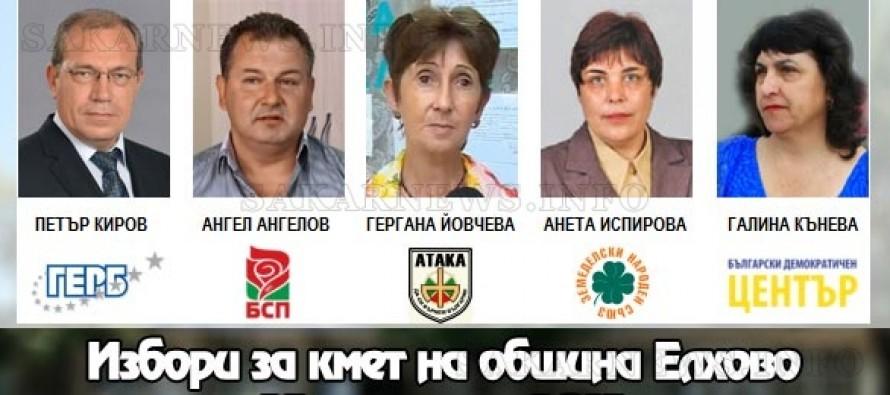 Петима се борят за кметския стол в Елхово