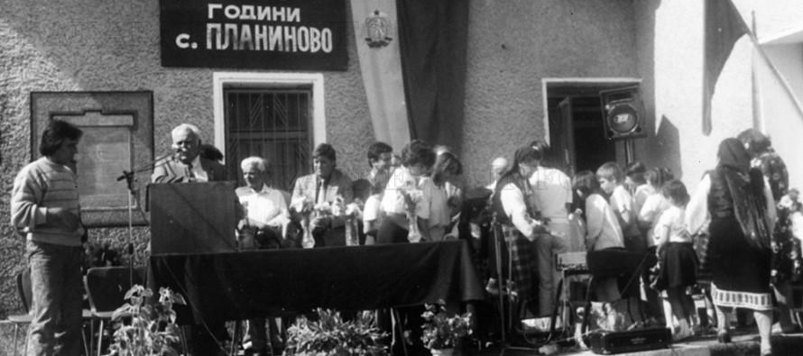Заслужилите, реалността,  надеждите в село Планиново
