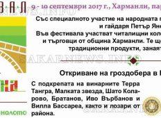 """Валя Балканска и гайдарят Петър Янев ще съберат стотици гости """"На хармана"""""""