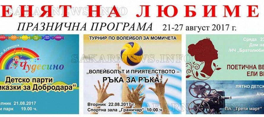 Тони Димитрова ще пристигне в Любимец за Празника на града