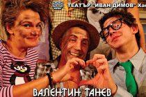 Валентин Танев чества 60-годишен юбилей