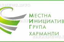 Покана за участие в двудневно обучение и информационни срещи